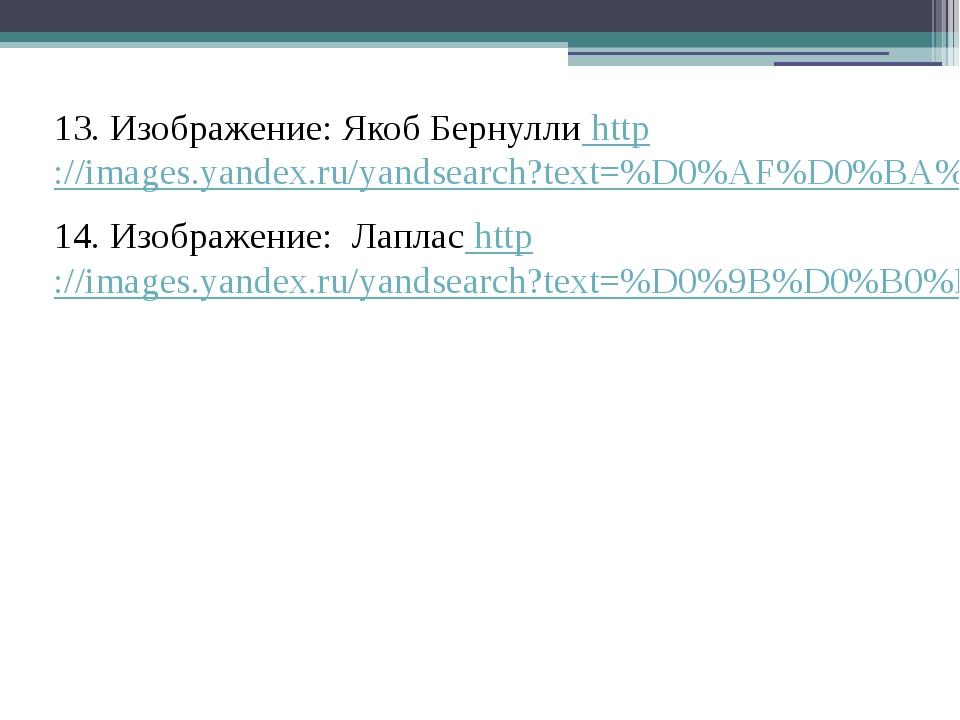 13. Изображение: Якоб Бернулли http://images.yandex.ru/yandsearch?text=%D0%AF...