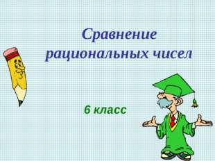 Сравнение рациональных чисел 6 класс