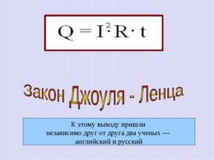К этому выводу пришли независимо друг от друга два ученых — английский и русс