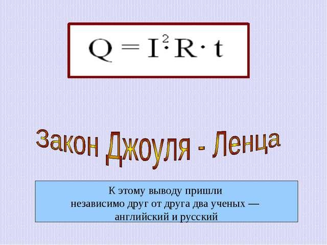 К этому выводу пришли независимо друг от друга два ученых — английский и русс...