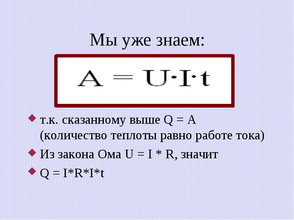 Мы уже знаем: т.к. сказанному выше Q = A (количество теплоты равно работе ток...