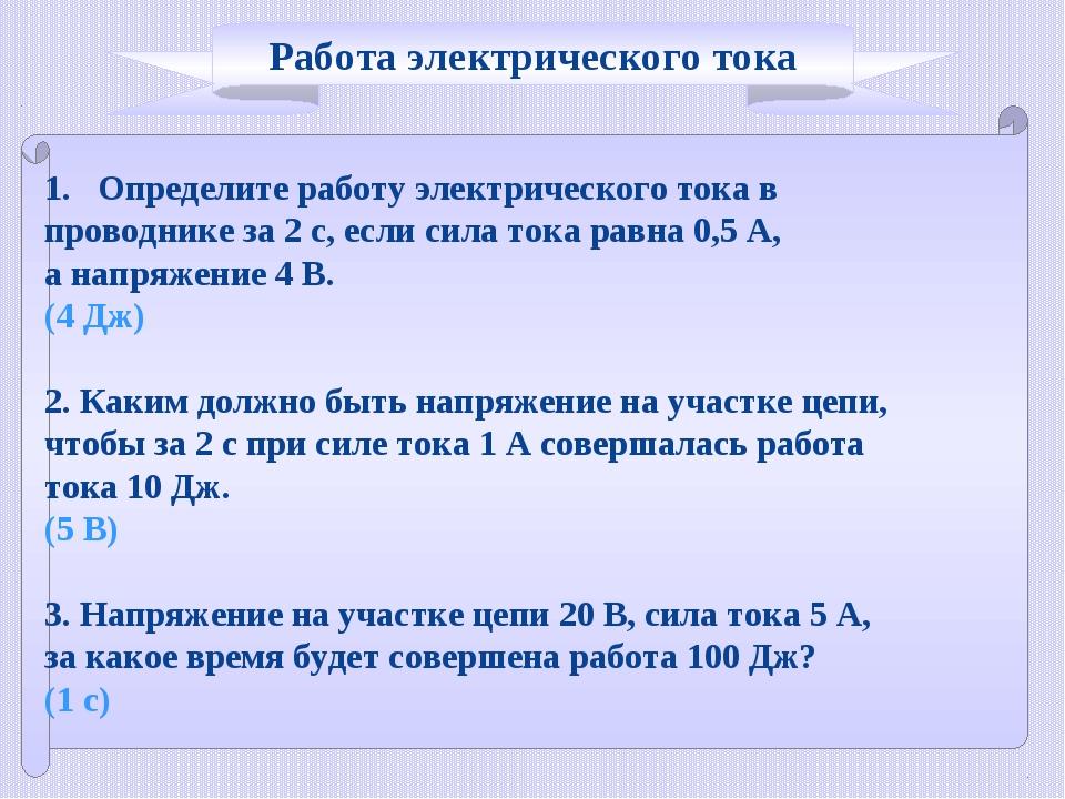 Работа электрического тока Определите работу электрического тока в проводнике...