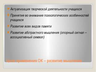 Цели применения ОК – развитие мышления Актуализация творческой деятельности у