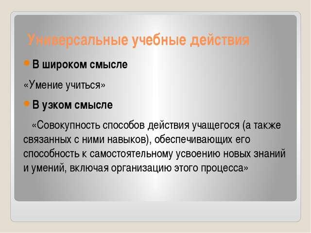 Универсальные учебные действия В широком смысле «Умение учиться» В узком смыс...