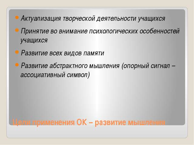 Цели применения ОК – развитие мышления Актуализация творческой деятельности у...