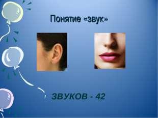 Понятие «звук» ЗВУКОВ - 42