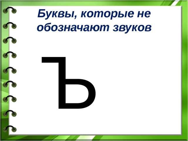 Буквы, которые не обозначают звуков Ъ Ь