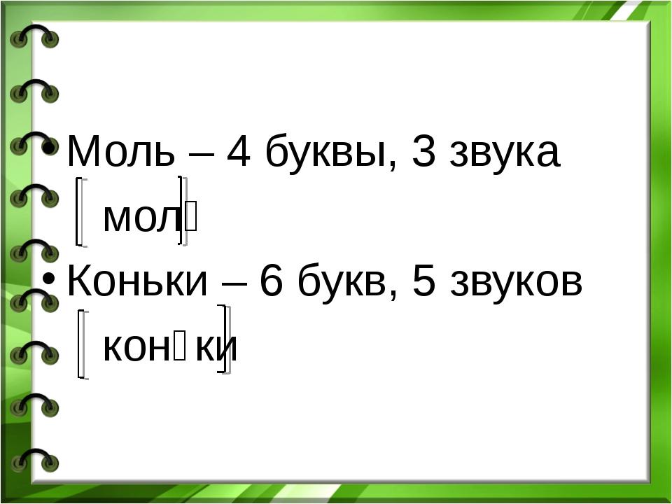 Моль – 4 буквы, 3 звука мол᾽ Коньки – 6 букв, 5 звуков кон᾽ки