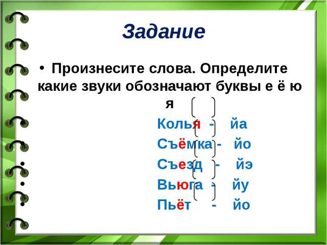 Задание Произнесите слова. Определите какие звуки обозначают буквы е ё ю я Ко...