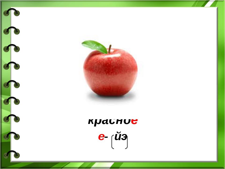 красное е- йэ