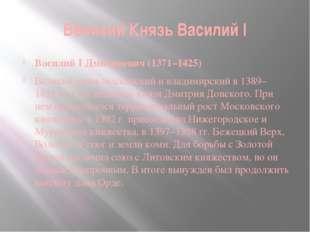 Великий Князь Василий I ВасилийI Дмитриевич (1371–1425) Великий князь москов