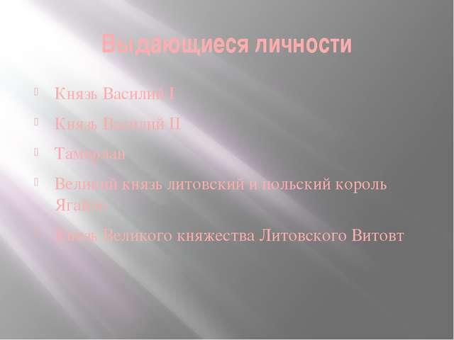 Выдающиеся личности Князь Василий I Князь Василий II Тамерлан Великий князь л...