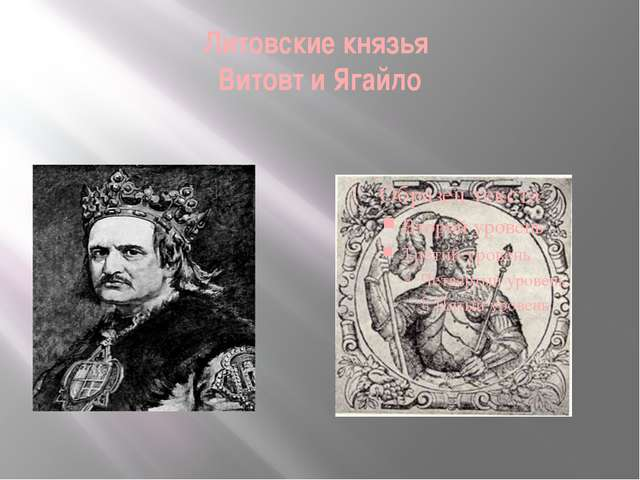 Литовские князья Витовт и Ягайло