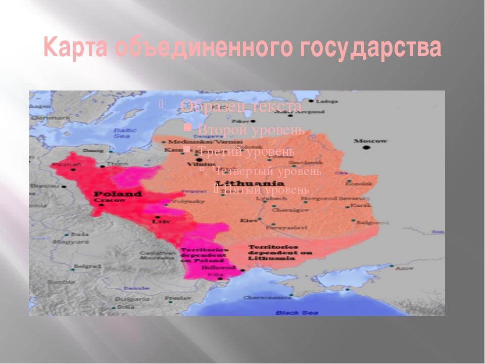 Карта объединенного государства