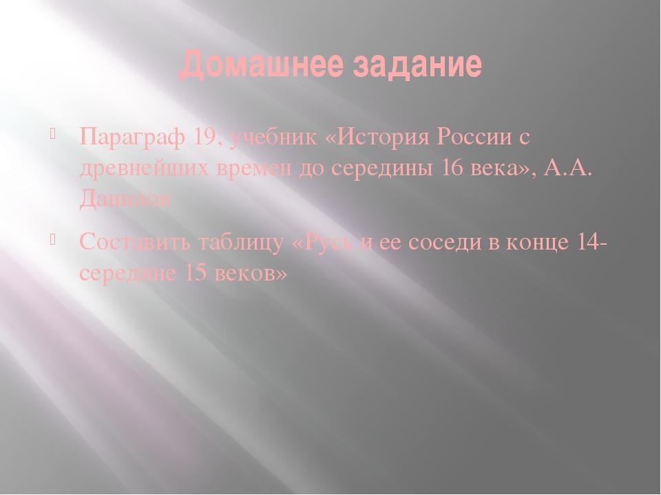 Домашнее задание Параграф 19, учебник «История России с древнейших времен до...