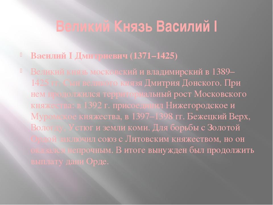 Великий Князь Василий I ВасилийI Дмитриевич (1371–1425) Великий князь москов...