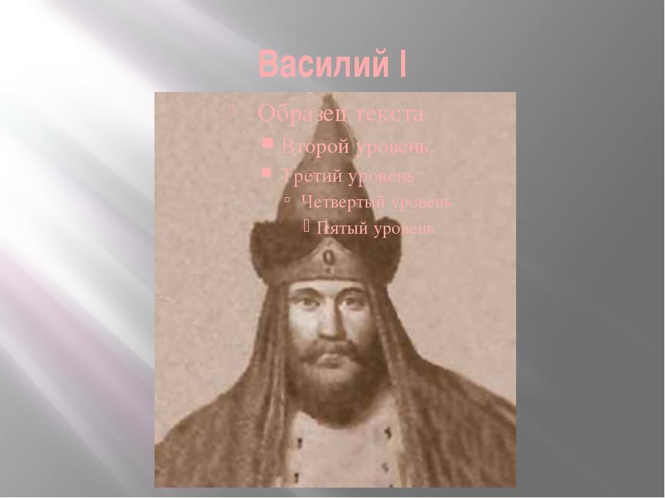 Василий I