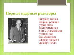 Первые ядерные реакторы Впервые цепная ядерная реакция урана была осуществлен