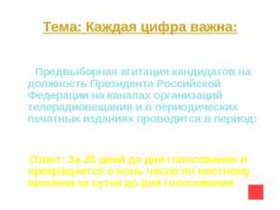 Тема: Каждая цифра важна: Вопрос на 30 Предвыборная агитация кандидатов на до