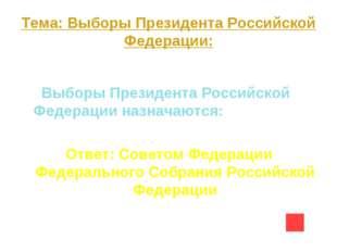 Тема: Выборы Президента Российской Федерации: Вопрос на 10 Выборы Президента