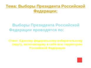 Тема: Выборы Президента Российской Федерации: Вопрос на 20 Выборы Президента