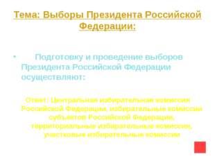 Тема: Выборы Президента Российской Федерации: Вопрос на 30 Подготовку и прове