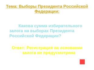 Тема: Выборы Президента Российской Федерации: Вопрос на 40 Какова сумма избир