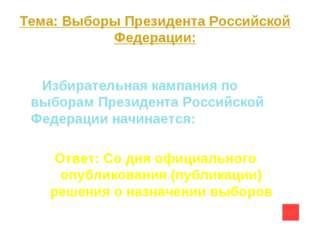 Тема: Выборы Президента Российской Федерации: Вопрос на 50 Избирательная камп