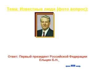 Тема: Известные люди (фото вопрос): Вопрос на 10 Как фамилия этого человека?