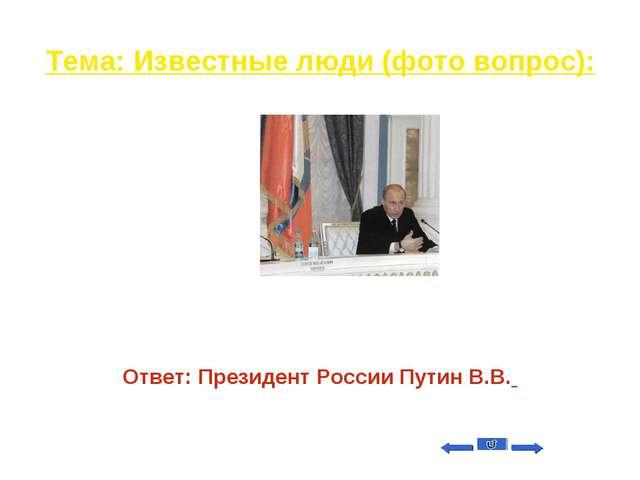 Тема: Известные люди (фото вопрос): Вопрос на 20 Назовите кто изображен на фо...