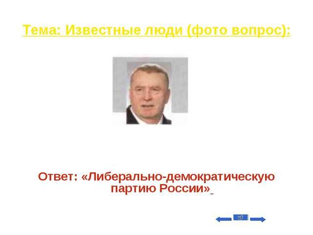 Тема: Известные люди (фото вопрос): Вопрос на 30 Какую политическую партию во...
