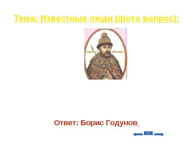 Тема: Известные люди (фото вопрос): Вопрос на 50 17 февраля 1598 г. Земским с...