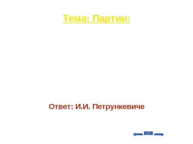 Тема: Партии: Вопрос на 50 На выборах в I Государственную Думу победу одержал...