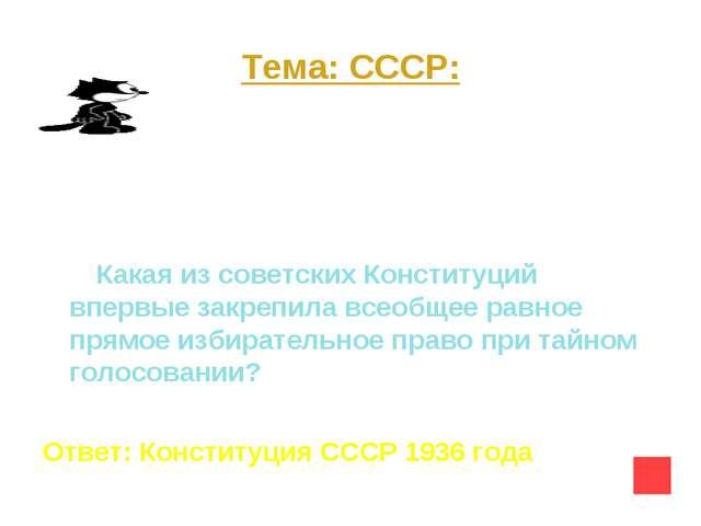 Тема: СССР: Вопрос на 20 Подраунды: «Кот в мешке»: Какая из советских Констит...