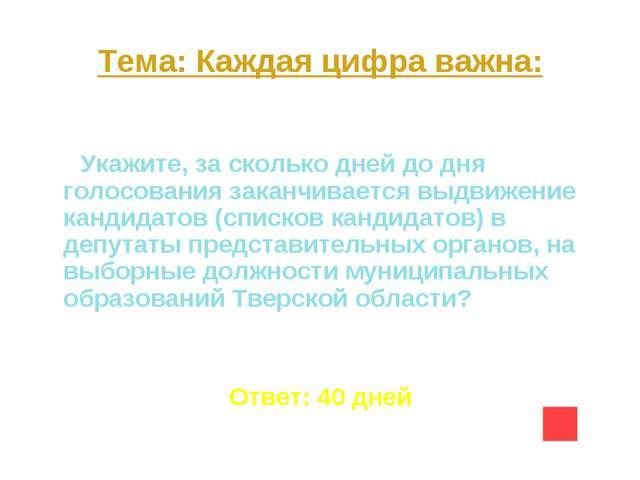Тема: Каждая цифра важна: Вопрос на 50 Укажите, за сколько дней до дня голосо...