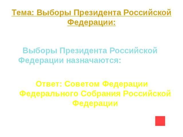 Тема: Выборы Президента Российской Федерации: Вопрос на 10 Выборы Президента...