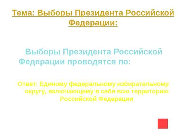 Тема: Выборы Президента Российской Федерации: Вопрос на 20 Выборы Президента...