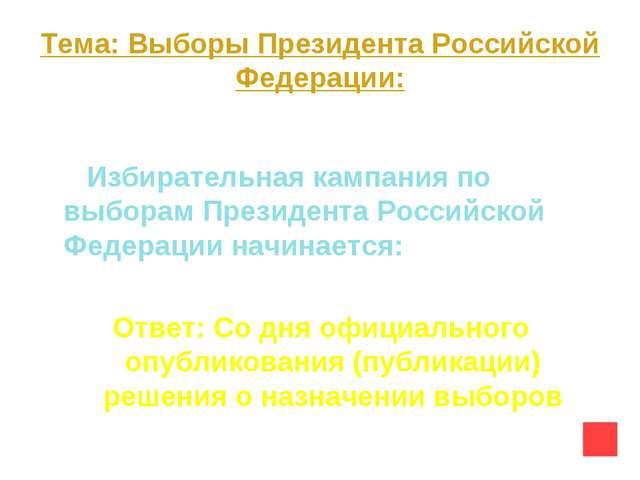 Тема: Выборы Президента Российской Федерации: Вопрос на 50 Избирательная камп...