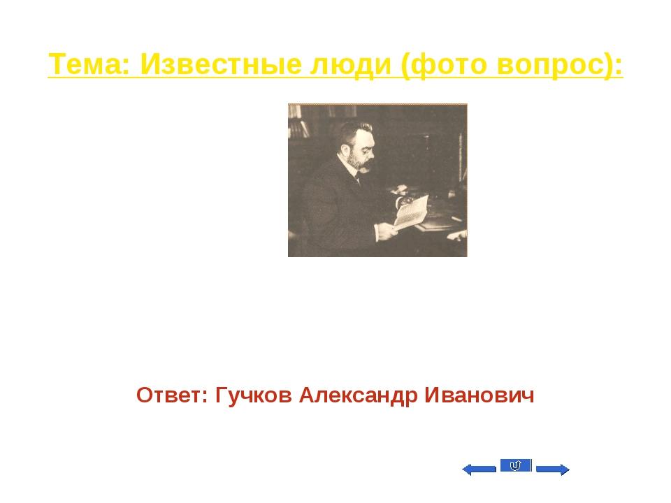 Тема: Известные люди (фото вопрос): Вопрос на 40 Один из председателей третий...