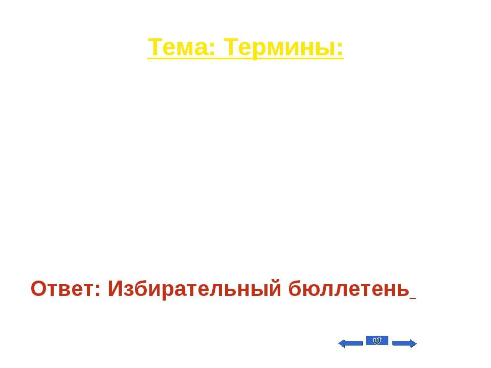 Тема: Термины: Вопрос на 20 Документ для голосования с фамилиями кандидатов О...