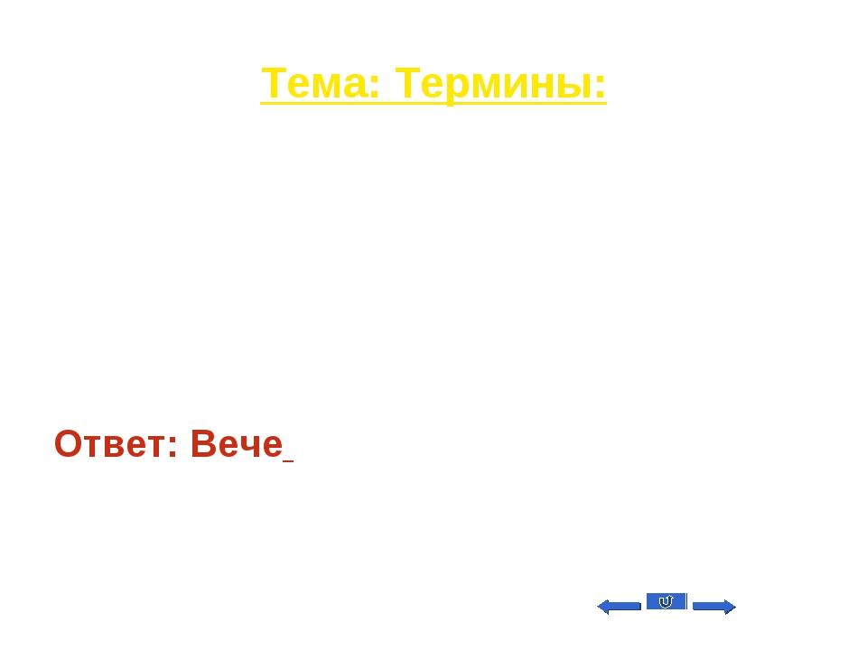 Тема: Термины: Вопрос на 30 Древнерусское слово, которое означает народное со...