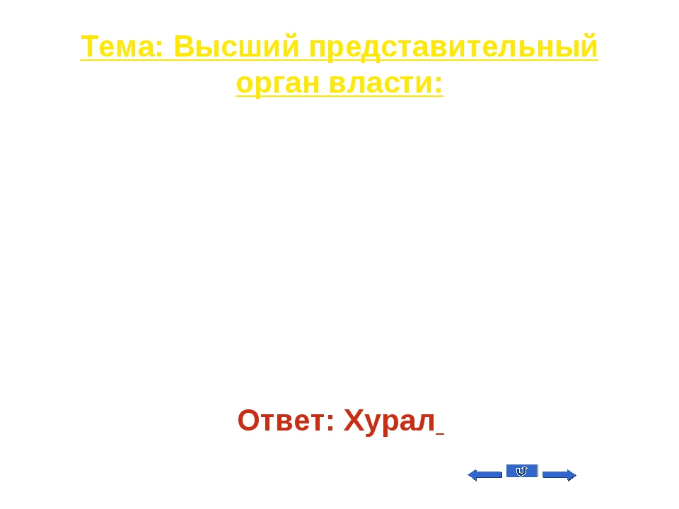 Тема: Высший представительный орган власти: Вопрос на 40 Монгольское слово, о...