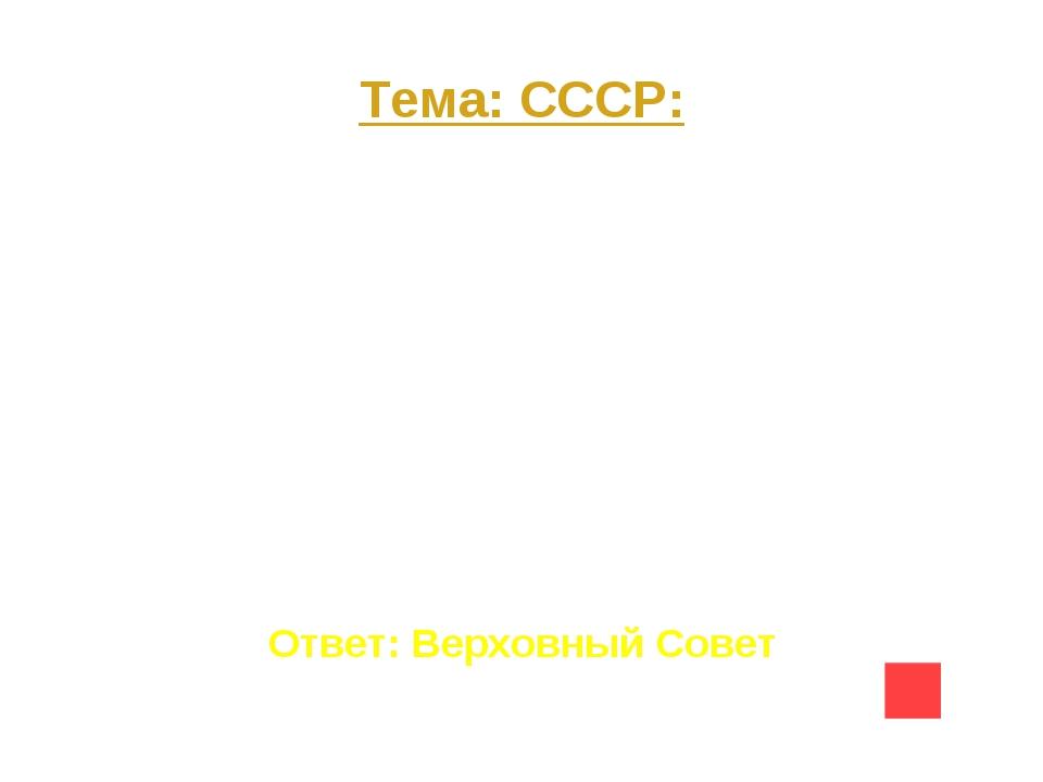 Тема: СССР: Вопрос на 50 Как назывался высший законодательный орган власти СС...