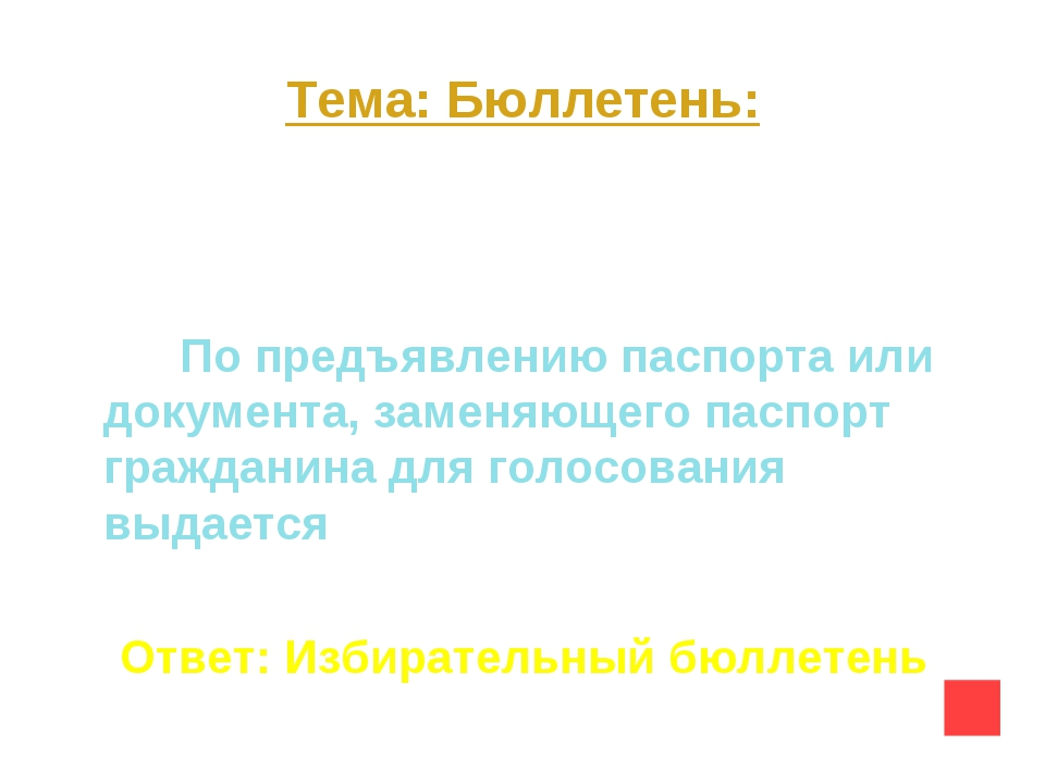 Тема: Бюллетень: Вопрос на 10 По предъявлению паспорта или документа, заменяю...