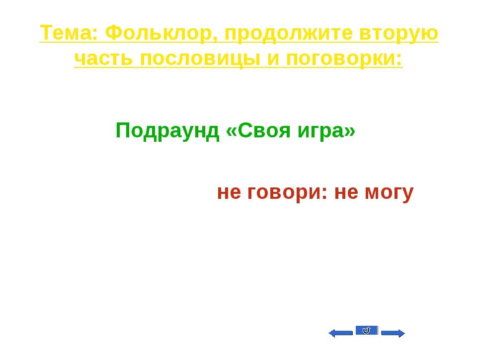 Тема: Фольклор, продолжите вторую часть пословицы и поговорки: Вопрос на 20 П...