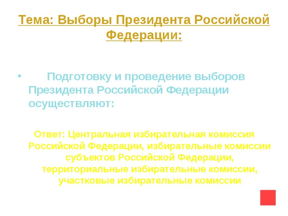 Тема: Выборы Президента Российской Федерации: Вопрос на 30 Подготовку и прове...