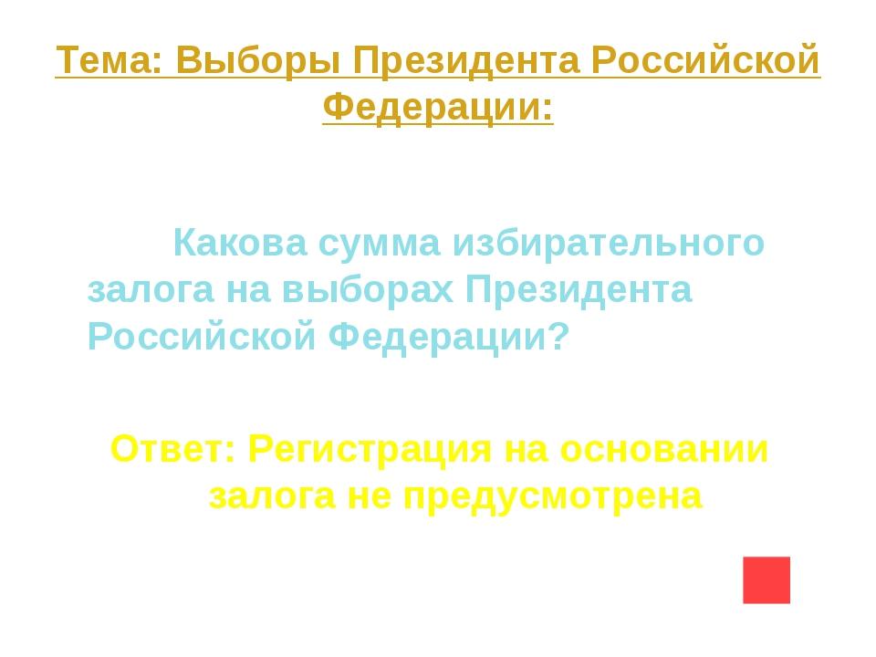 Тема: Выборы Президента Российской Федерации: Вопрос на 40 Какова сумма избир...