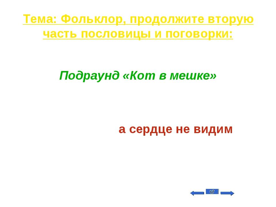 Тема: Фольклор, продолжите вторую часть пословицы и поговорки: Вопрос на 50 П...