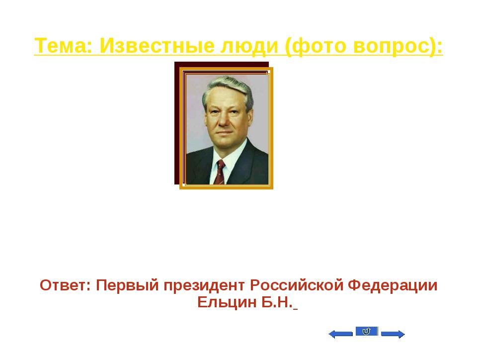 Тема: Известные люди (фото вопрос): Вопрос на 10 Как фамилия этого человека?...