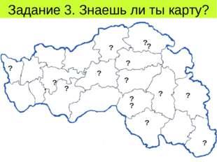 Задание 3. Знаешь ли ты карту? ? ? ? ? ? ? ? ? ? ? ? ? ? ? ?